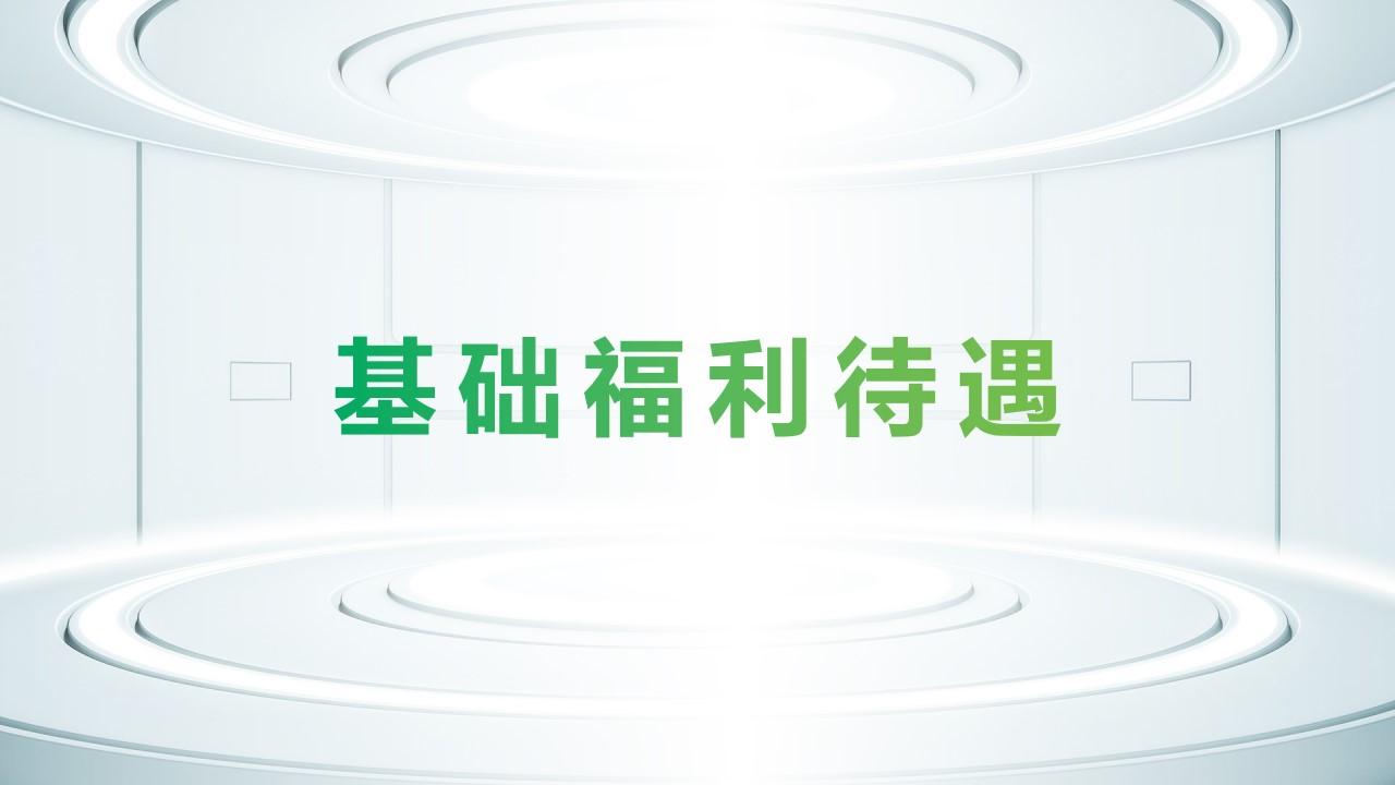 慧澤專場宣講會