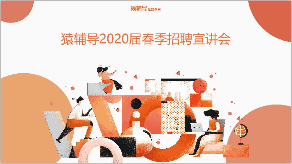 猿辅导2020届春季校招云宣讲
