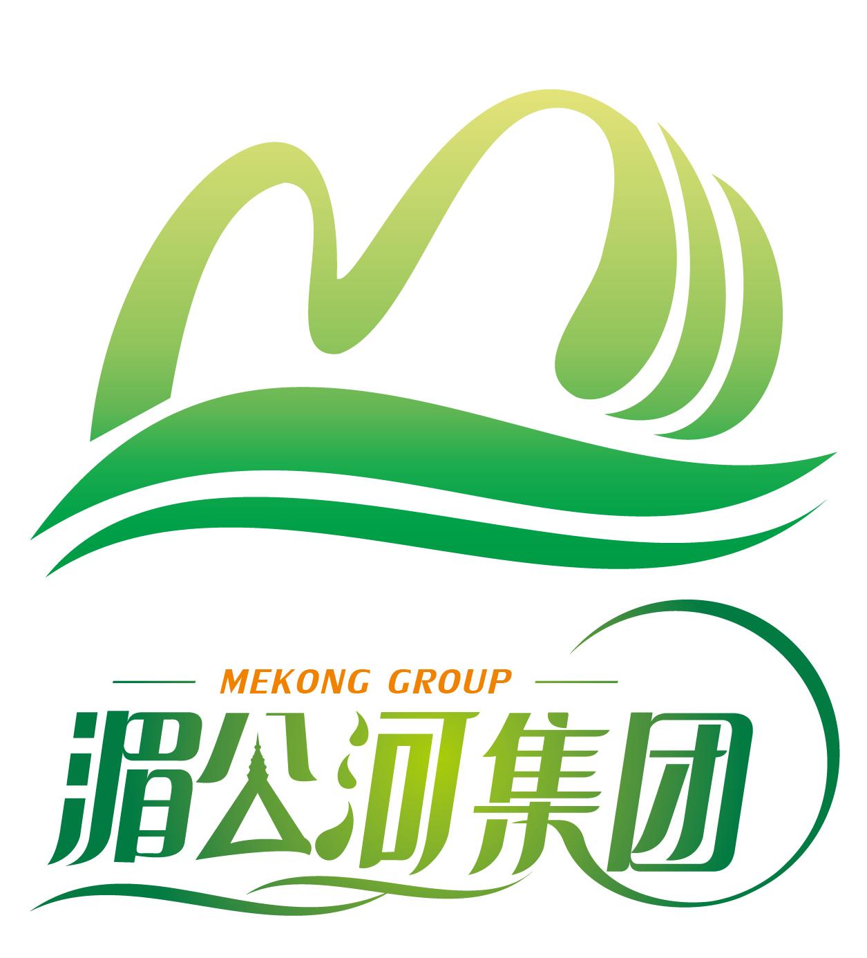 云南湄公河集团有限公司