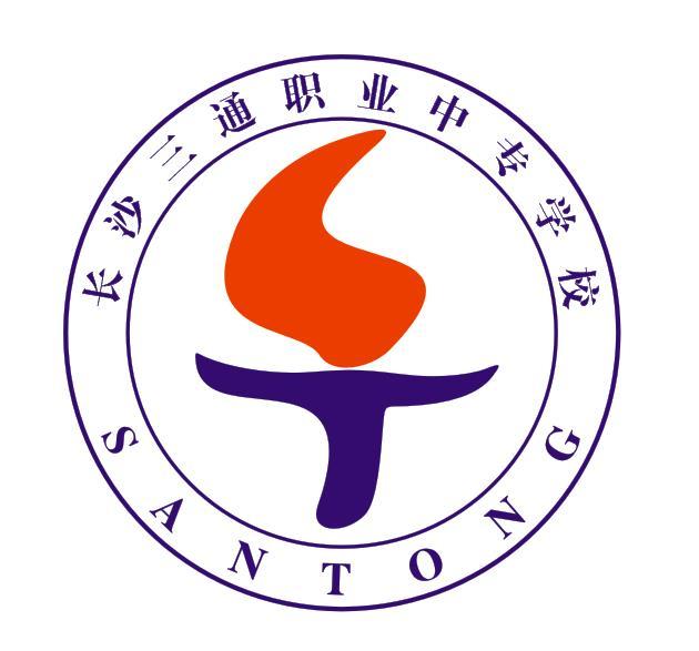 长沙三通职业中专学校