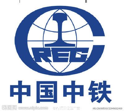 中铁北京工程局集团有限公司