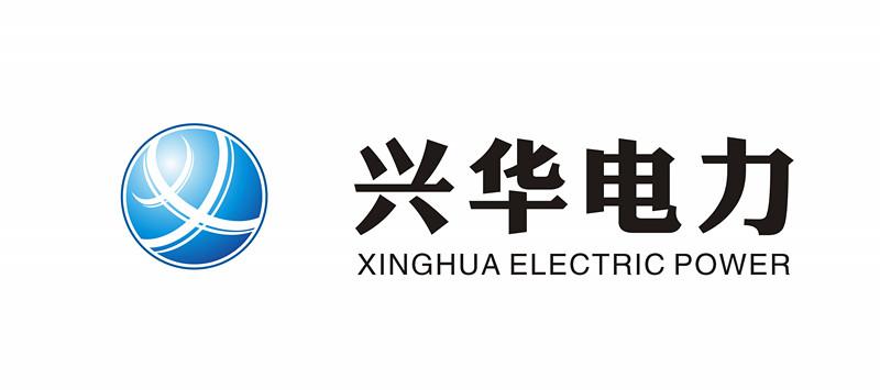 南昌兴华电力设计咨询有限公司
