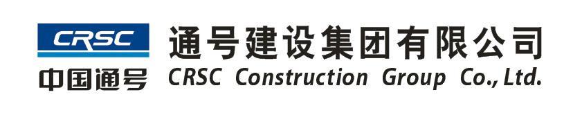 通号建设集团有限公司