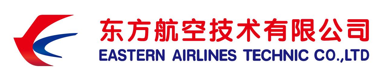 东方航空技术有限公司云南分公司