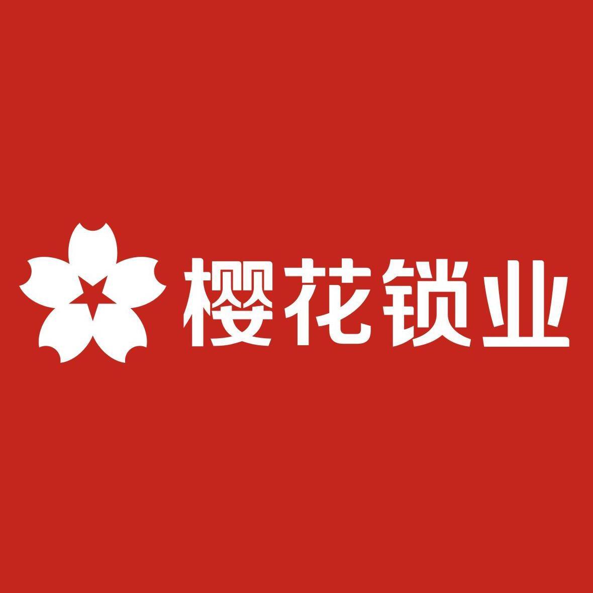 广东樱花智能科技有限公司