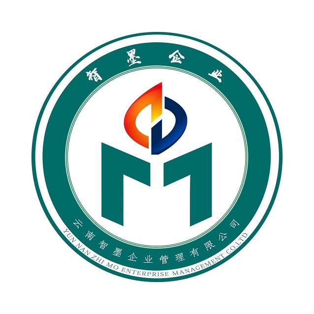 云南智墨企业管理有限公司