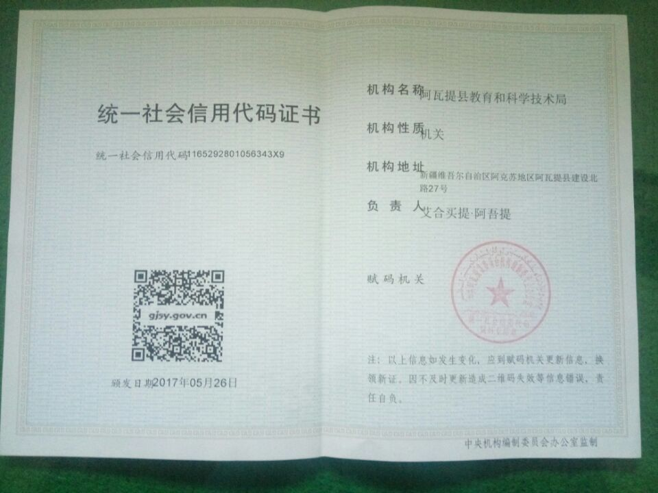 新疆阿克苏地区阿瓦提县教育和科学技术局