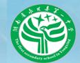 湖南省永兴县第一中学