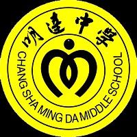 长沙市明达中学