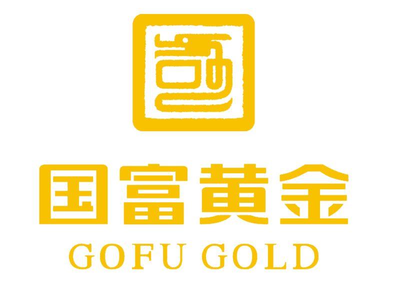 深圳市国富黄金股份有限公司