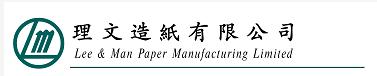 广东理文造纸有限公司