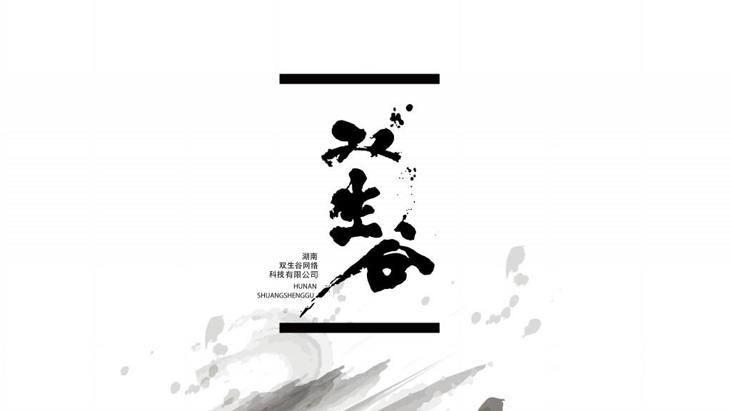 湖南双生谷网络科技有限公司