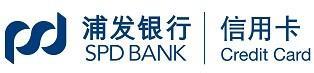 上海浦东发展银行股份有限公司信用卡中心