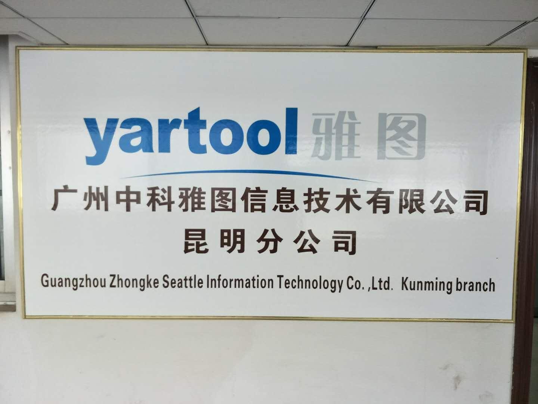 广州中科雅图信息技术有限公司昆明分公司