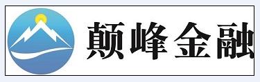 深圳市颠峰金融服务有限公司湖南分公司