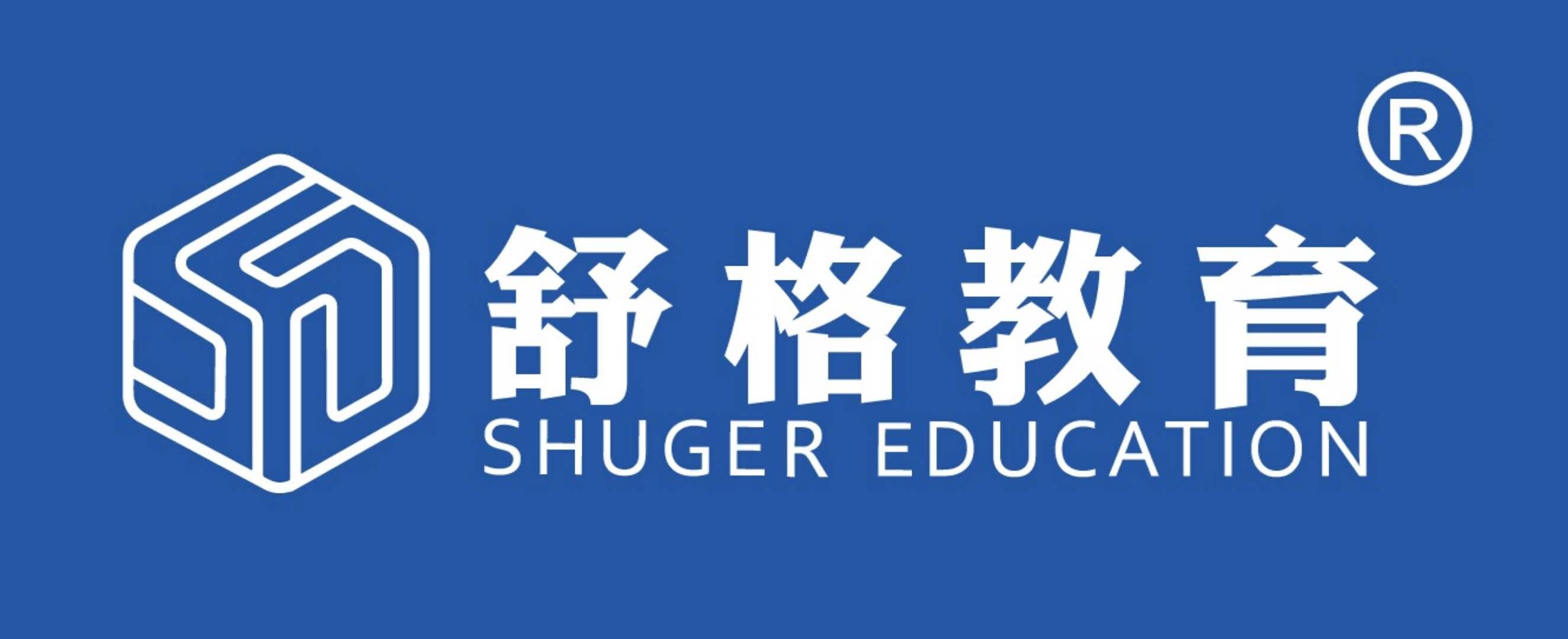 云南舒格教育信息咨询有限公司
