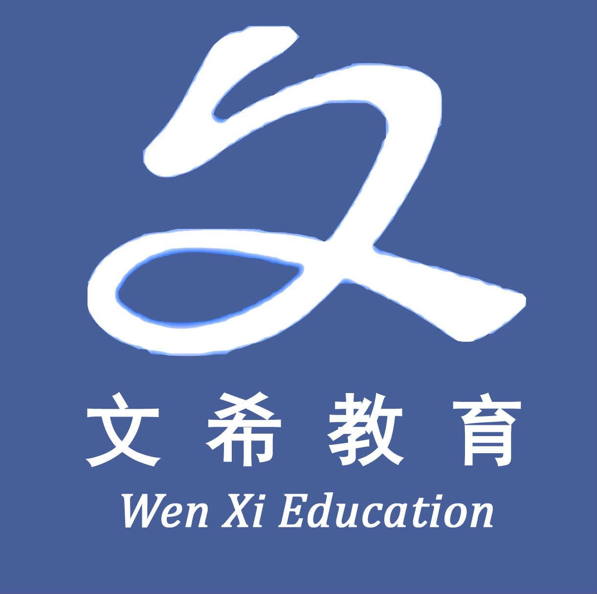 宁波鄞州文希培训学校有限公司