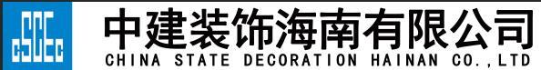 中建装饰海南有限公司
