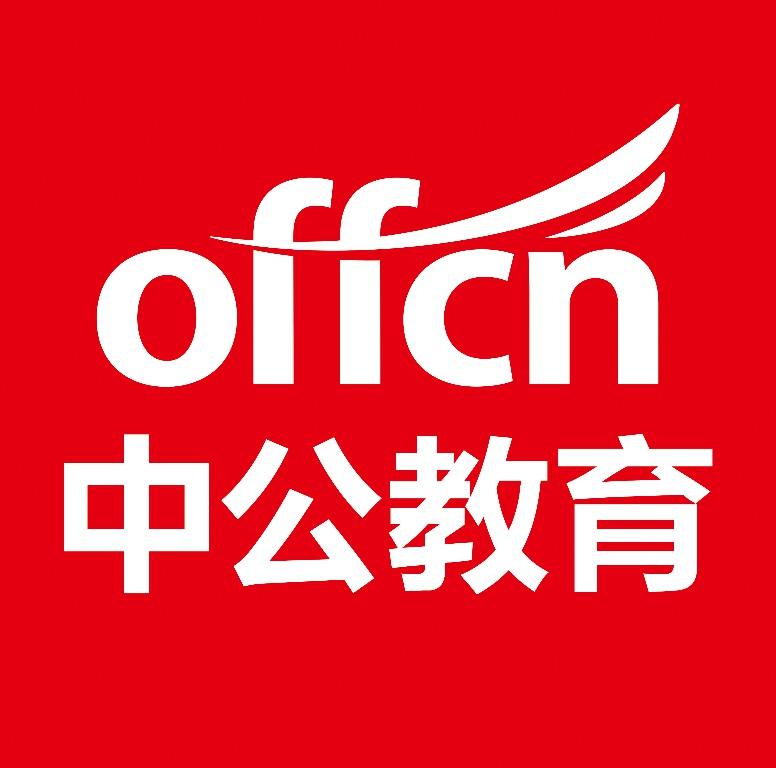 北京中公教育科技有限公司江西分公司