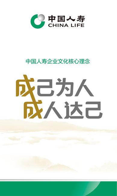 中国人寿保险股份有限公司上海市分公司