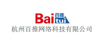 杭州百推网络科技有限公司