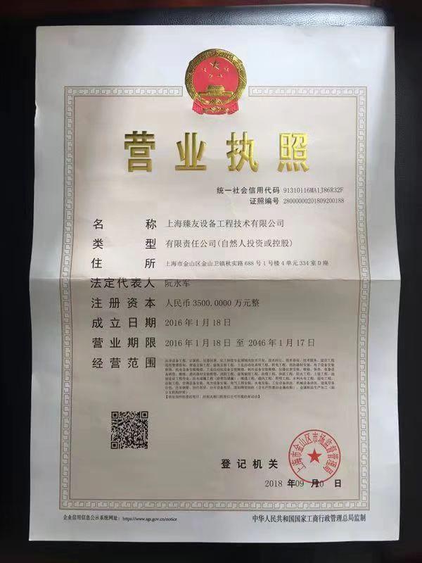 上海臻友设备工程技术有限公司