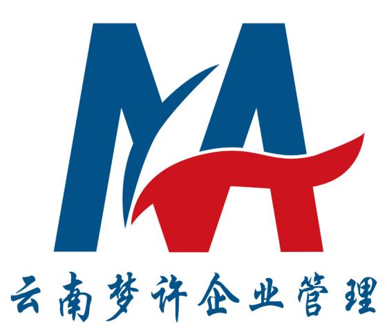 云南梦许企业管理有限公司