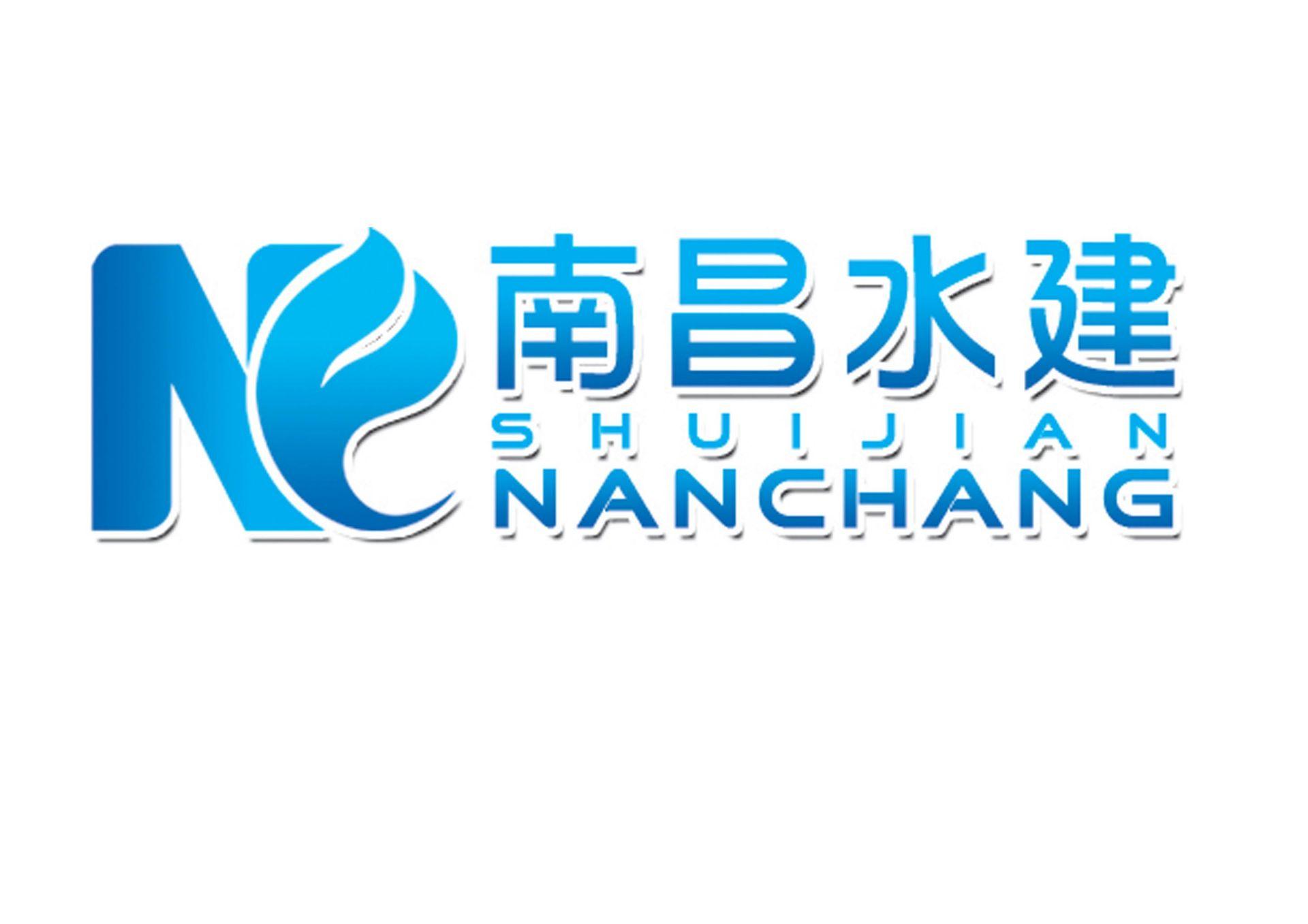 南昌市水利电力建设公司
