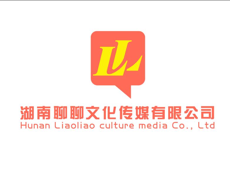 湖南聊聊文化传媒有限责任公司
