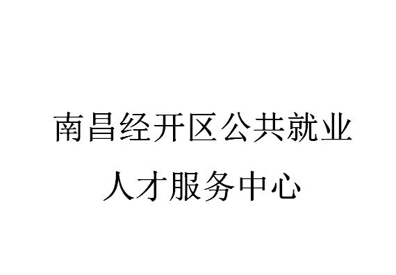 南昌经济技术开发区公共就业人才服务中心