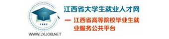 江西省大学生就业网