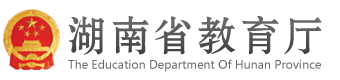 湖南省教育廳