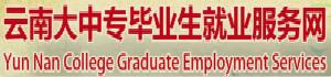 云南大中专毕业就业服务网