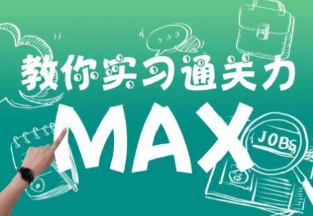 教你实习通关力MAX