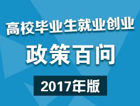 高校畢業生就業創業政策百問(2017版)