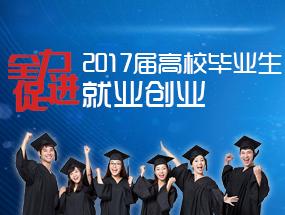 全力促進2017屆高校畢業生就業創業