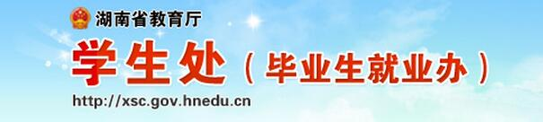 湖南教育政務網學生處子站