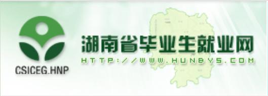湖南省毕业生就业网