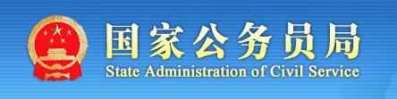 国家公务员局