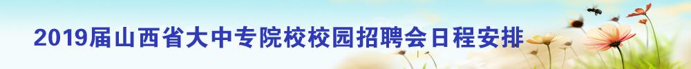2019届山西省大中专院校校园招聘会日程
