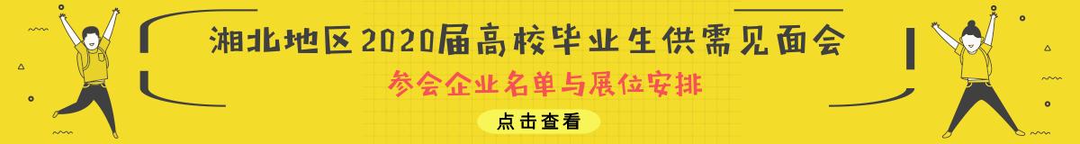 湘北地区2020届高校毕业生供需见面会