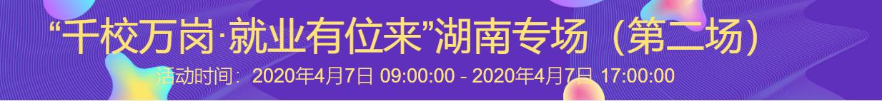 湖南理工学院专场视频双选会