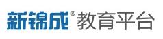 新锦成教育平台