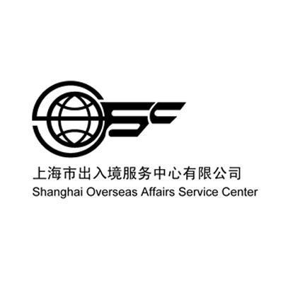 上海市出入境服务中心有限公司