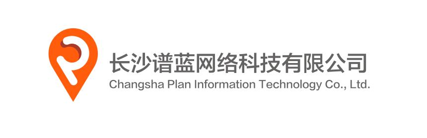 长沙谱蓝网络科技有限公司