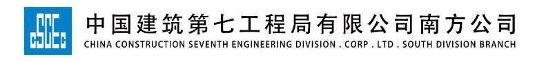 中国建筑第七工程局有限公司福建分公司