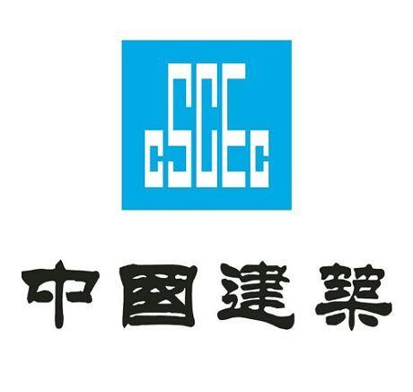 中国建筑第四工程局有限公司江西分公司