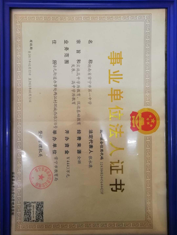 湖南省常宁市第一中学