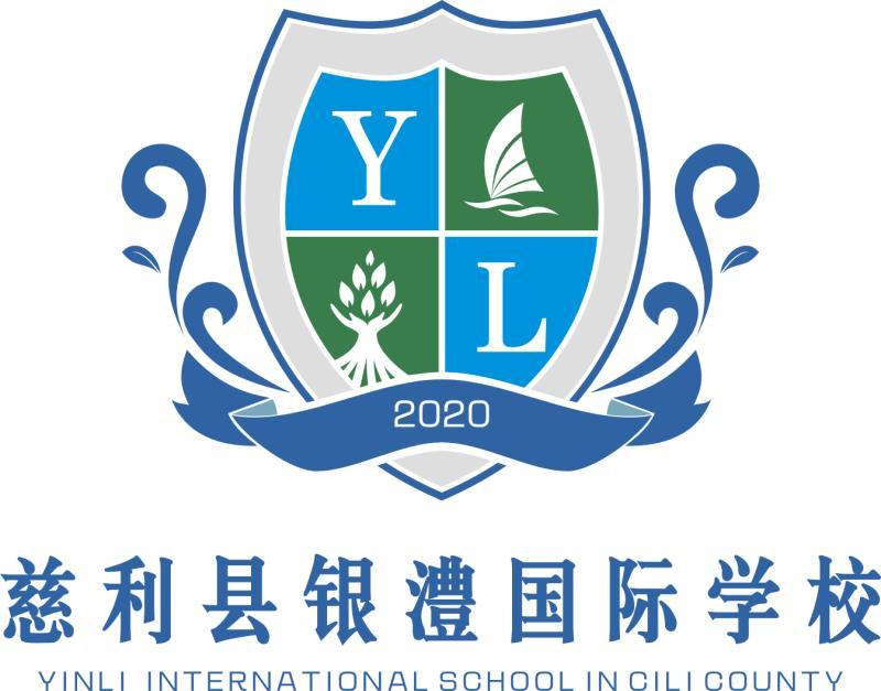 慈利县银澧国际学校
