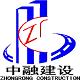 中融建设工程(云南)有限公司